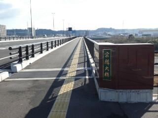 宗麟大橋写真