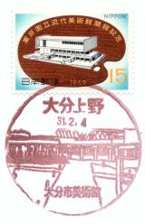 大分上野郵便局風景印
