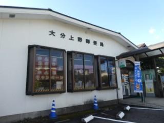 大分上野郵便局写真