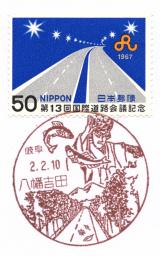 八幡吉田簡易郵便局風景印