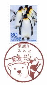 東旭川郵便局風景印