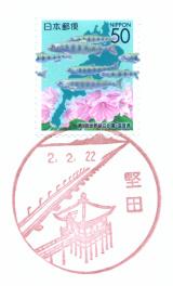 堅田郵便局風景印