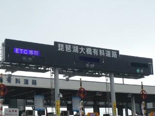 琵琶湖大橋有料道路料金所写真