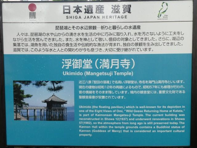 満月寺浮御堂解説板写真
