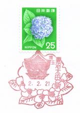妻沼太田郵便局風景印