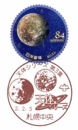 絵入りハト印・天体シリーズ第3集