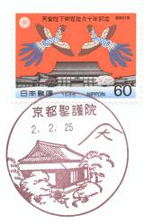 京都聖護院郵便局風景印