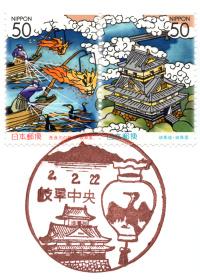 岐阜中央郵便局風景印