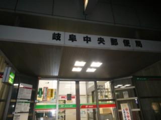 岐阜中央郵便局局舎写真
