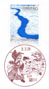 簗川郵便局風景印