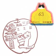 三戸郵便局風景印