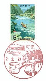 可児郵便局風景印