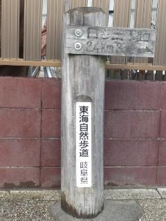東海自然歩道道標写真