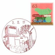 イオンモール三川内郵便局風景印