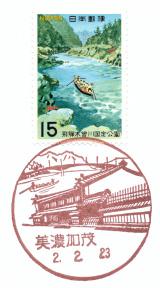 美濃加茂郵便局風景印