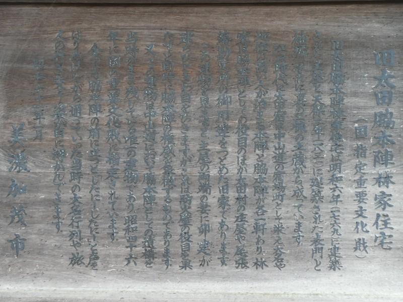 旧太田宿脇本陣林家住宅解説板写真