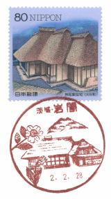 岩間郵便局風景印