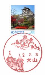犬山郵便局風景印