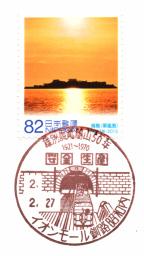 小型印・雄別炭砿閉山50年 1921~1970
