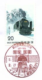 小型印・雄別炭砿閉山50年 1921~1970(