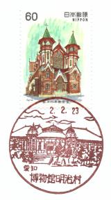 博物館明治村簡易郵便局風景印
