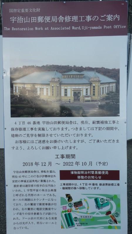 宇治山田郵便局舎解説板写真