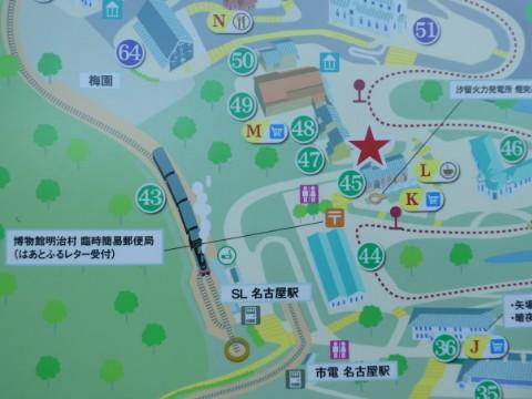 博物館明治村マップ写真