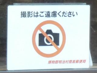 博物館明治村簡易郵便局撮影禁止写真