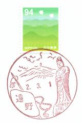 遠野郵便局風景印