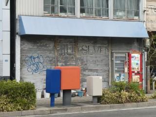 青ポスト・名古屋市中村区名駅南1丁目10