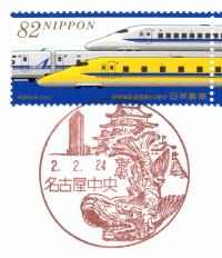 名古屋中央郵便局風景印