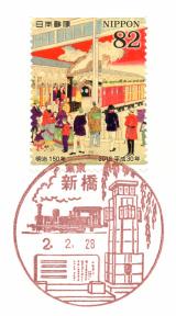 新橋郵便局風景印
