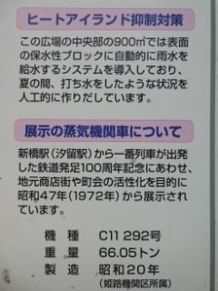 新橋駅西口広場・C11車両解説板写真