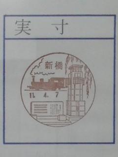 新橋郵便局風景印告知写真