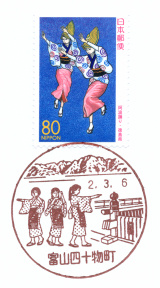 富山四十物町郵便局風景印