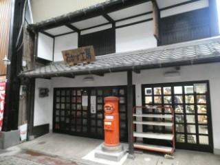 丸型ポスト・長浜市・おかず工房前