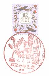 銀座みゆき通郵便局風景印