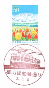 富山総曲輪通り郵便局風景印