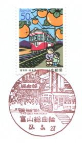 富山総曲輪郵便局風景印