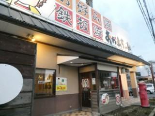 丸型ポスト・おかあちゃん長浜店前