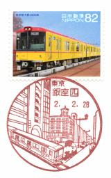銀座四郵便局風景印