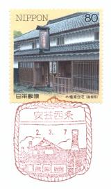 安芸西条郵便局風景印