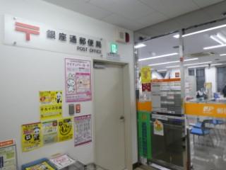 銀座通郵便局局舎写真