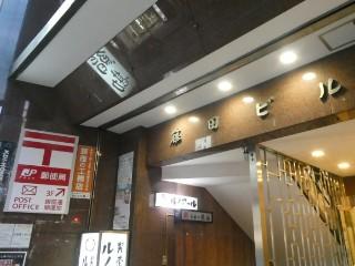 銀座・藤田ビル写真