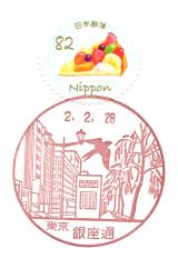銀座通郵便局風景印