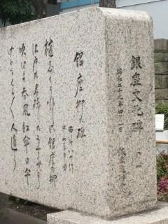 銀座柳の碑写真