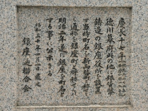 銀座発祥の地碑写真