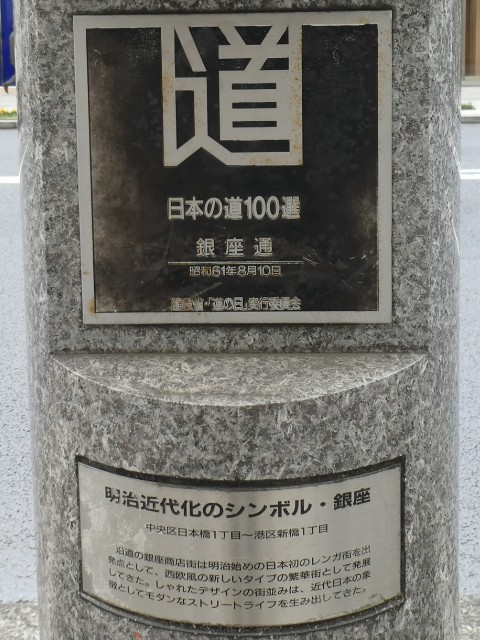 日本の道100選・銀座通碑写真