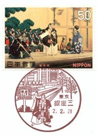 銀座三郵便局風景印