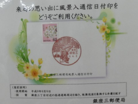銀座三郵便局風景印印影見本写真